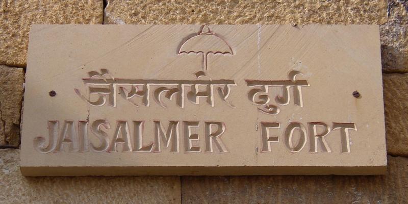 The Jaisalmer Fort, India -