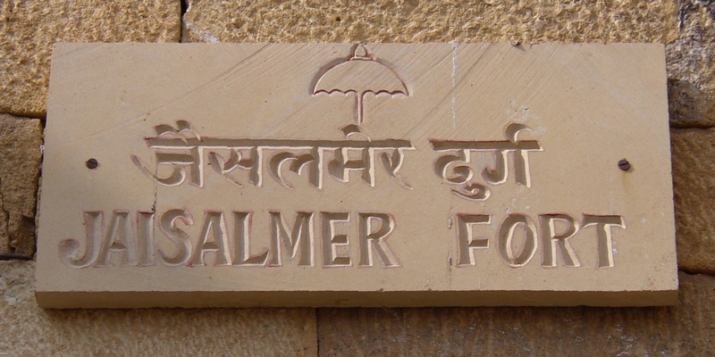 The Jaisalmer Fort, India -