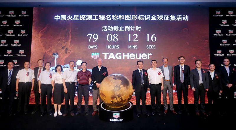 tag heuer for China Mars Programme