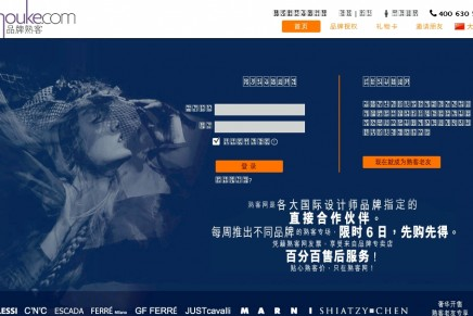 Net-A-Porter – first major foray into the China luxury e-commerce market