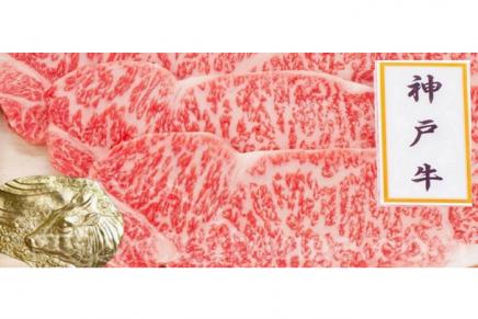 Tajima Kobe Beef. The benefits.