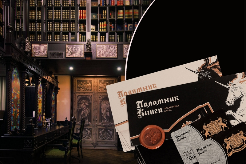 Book Capella opens for Russian elite