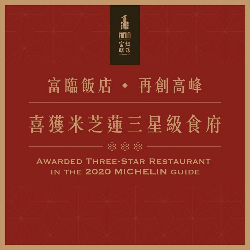 Michelin Guide Hong Kong Macau 2020 recognises exciting new openings by both young and accomplished - Forum Restaurant