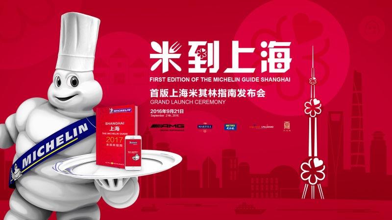 Michelin Guides Shanghai 20178
