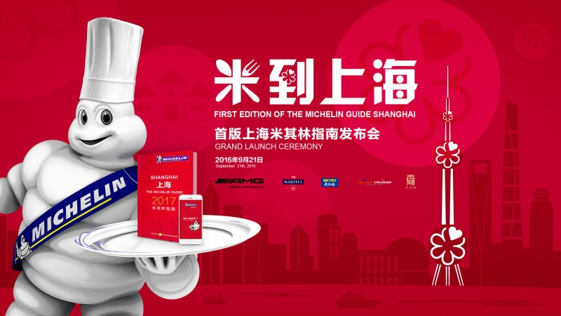 Michelin Guides Shanghai 20178